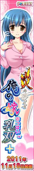 【炎の孕ませ俺の嫁おっぱい乳双 +】2011年11月18日発売